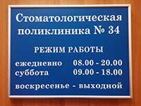 табличка для организации